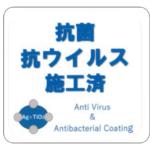 抗菌・坑ウィルス施工済