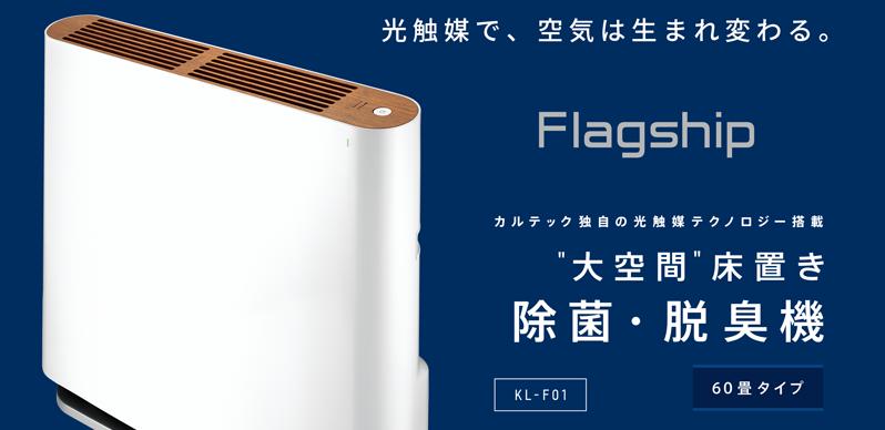 カルテック・ターンドケイKL-F01